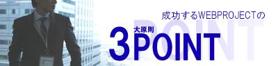 成功するホームページの3大原則